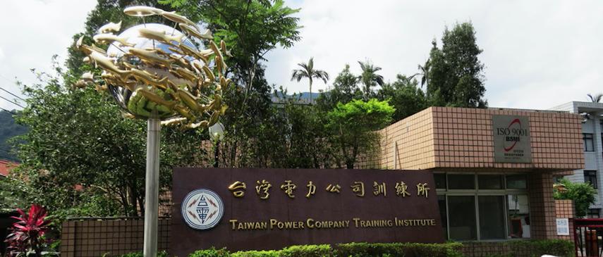 台電訓練所