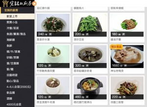 宏銘的廚房4_介面