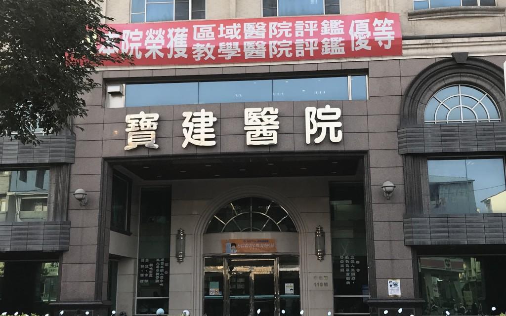 寶建醫院1